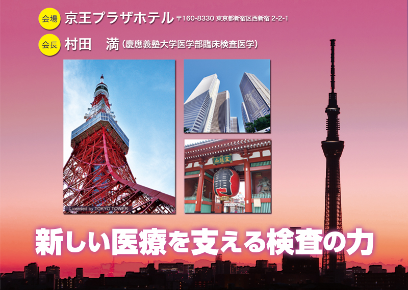 日本臨床内科医学会(33) 2019年10月 学会カ …
